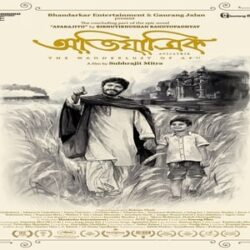 AVIJATRIK is the only Bengali film to make it to the prestigious 51st IFFI & 26th KIFF in competition